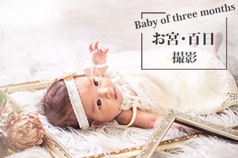 お宮参り・百日祝い 𓆸 キッズフォトキャンペーン