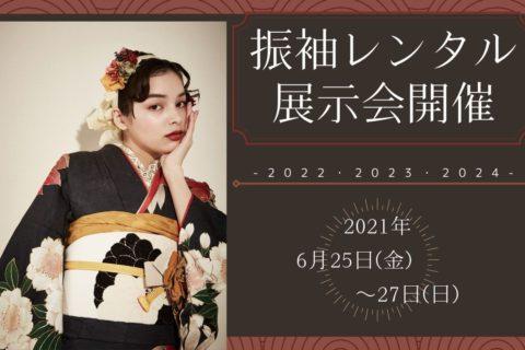 【イベント情報】振袖展示会6月25日から27日まで開催決定!