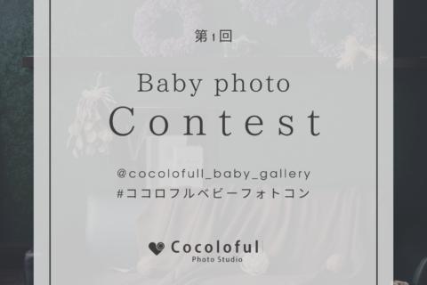 第1回Baby contest開催!!