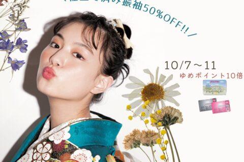 10月振袖展示会再び!!