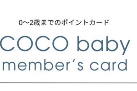 COCObaby  STARTしますっ!