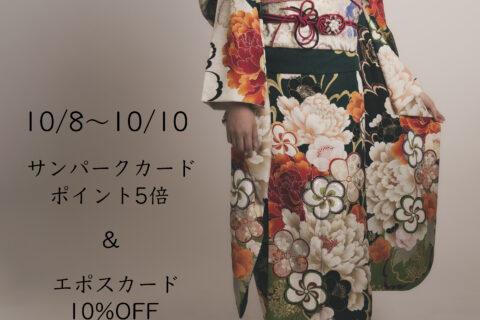振袖レンタル見学会10/8~10/10